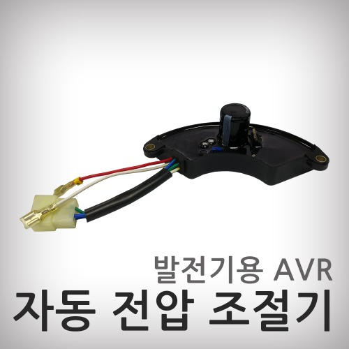 [맥스]AVR/POWER7000(자동)